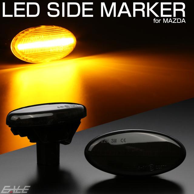 LED サイドマーカー ウインカー スモーク マツダ アクセラ セダン スポーツ ワゴン デミオ プレマシー F-532