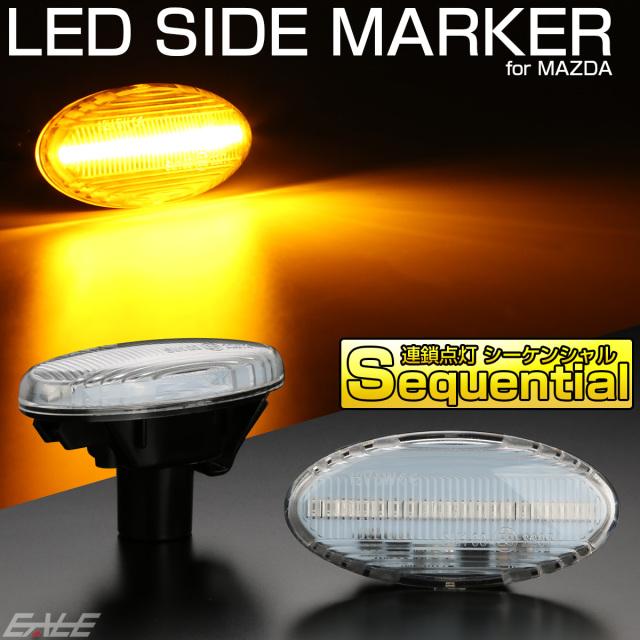 LED サイドマーカー シーケンシャル ウインカー クリア デミオ アクセラ セダン スポーツ ワゴン ベリーサ F-533