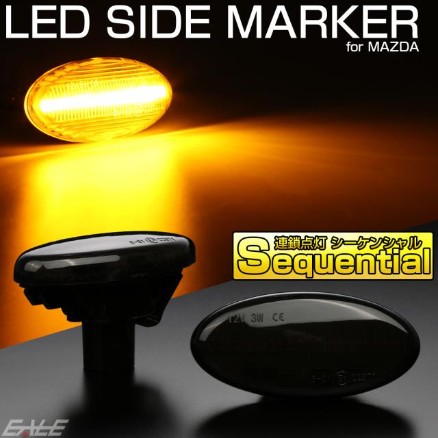 LED サイドマーカー シーケンシャル ウインカー スモーク デミオ アクセラ セダン スポーツ ワゴン ベリーサ F-533