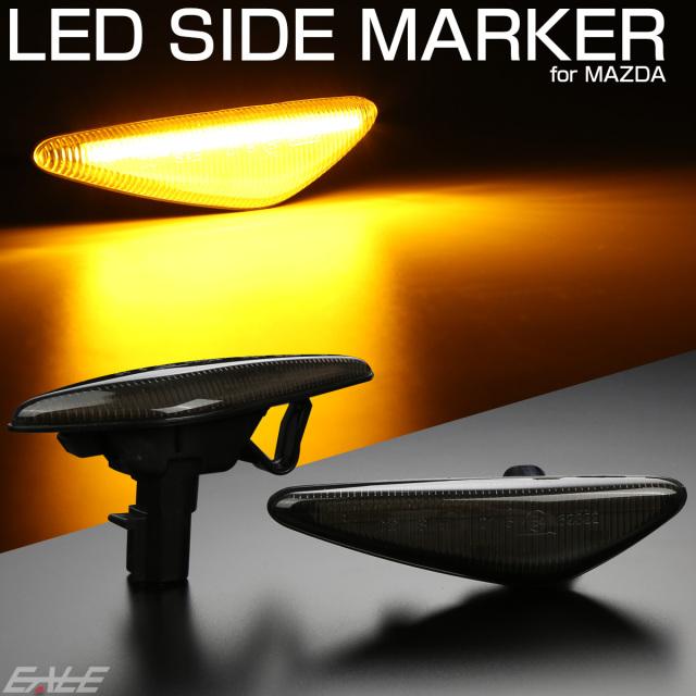 LED サイドマーカー ウインカー スモーク マツダ RX-8 ロードスター アテンザ セダン スポーツ ワゴン プレマシー F-536