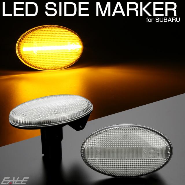 LED サイドマーカー ウインカー クリア インプレッサ レガシィ フォレスター プレオ サンバー F-539