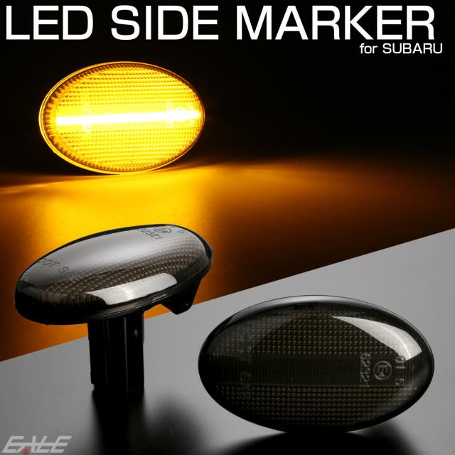 LED サイドマーカー ウインカー スモーク インプレッサ レガシィ フォレスター プレオ サンバー F-540