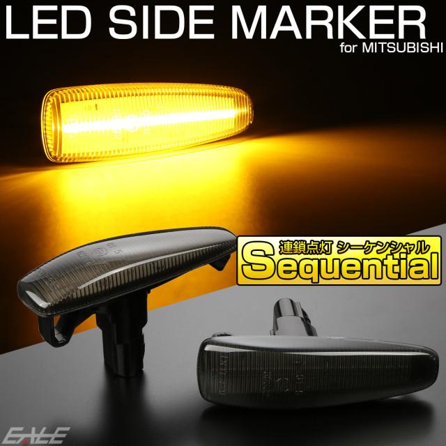 LED サイドマーカー シーケンシャル ウインカー スモーク ランエボX ギャランフォルティス ekワゴン ekスペース アウトランダー パジェロ F-546