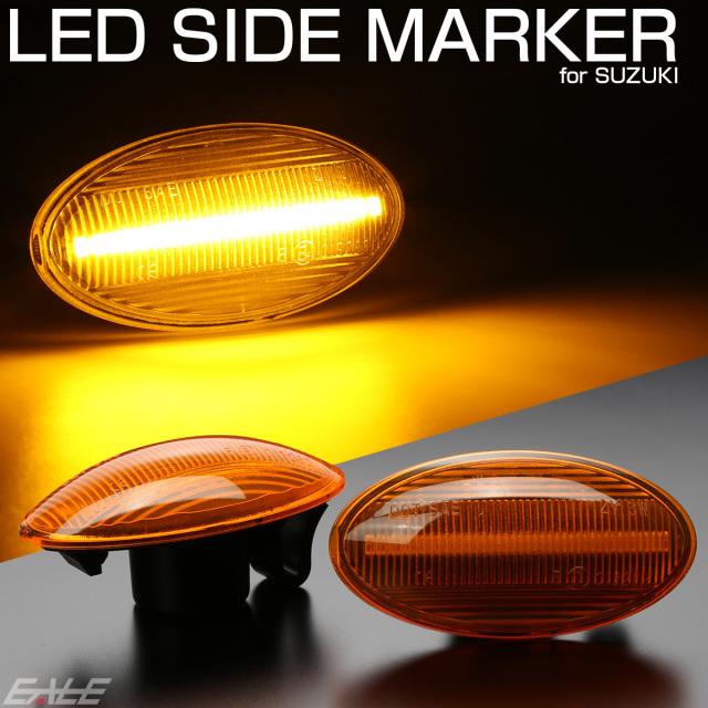 LED サイドマーカー ウインカー アンバー エブリィ ジムニー スペーシア ワゴンR スイフト クロスビー ソリオ セルボ キャリィ  F-548