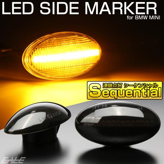 LED サイドマーカー シーケンシャル ウインカー BMW MINI R50 R53 R52 ミニ ワン クーパー クーパーS コンバーチブル スモークレンズ F-554