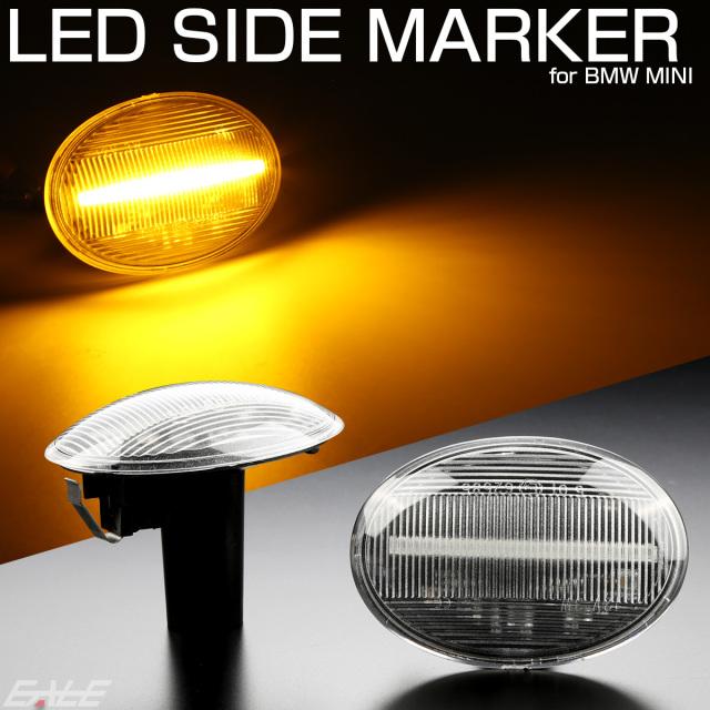 LED サイドマーカー ウインカー ミニ R55 R56 R57 R58 R59 クリアレンズ BMW MINI クラブマン ワン クーパーS クーペ ロードスター F-556