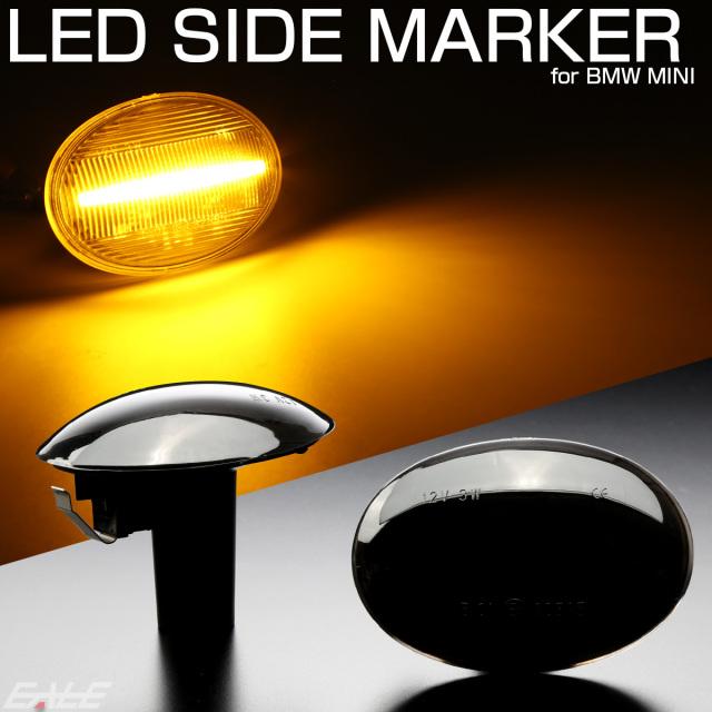 LED サイドマーカー ウインカー ミニ R55 R56 R57 R58 R59 スモークレンズ BMW MINI クラブマン ワン クーパーS クーペ ロードスター F-557
