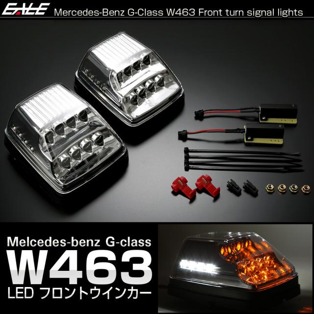 ベンツ Gクラス W463 ゲレンデ LED フロント ウインカー クリアレンズ ボンネット フェンダー マーカーランプ F-564