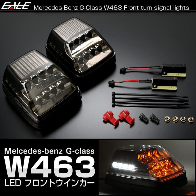 ベンツ Gクラス W463 ゲレンデ LED フロント ウインカー スモークレンズ ボンネット フェンダー マーカーランプ F-565
