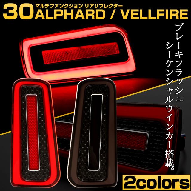 30系 アルファード ヴェルファイア LED リフレクター ブレーキ連動 シーケンシャル ウインカー機能付 2色 左右セット F-566-567