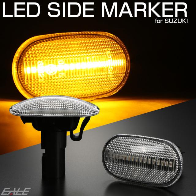 LED サイドマーカー ウインカー スズキ用 JB64W JB74W ジムニー シエラ JB23W JB43W キャリィ トラック DA63T アルトラパン HE21S F-572
