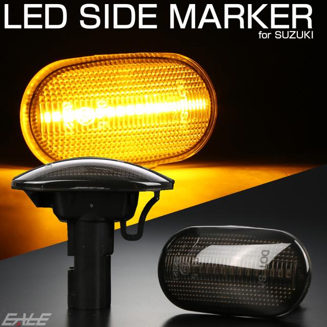 LED サイドマーカー ウインカー スモーク スズキ用 JB64W JB74W ジムニー シエラ JB23W JB43W キャリィ トラック DA63T アルトラパン HE21S F-573