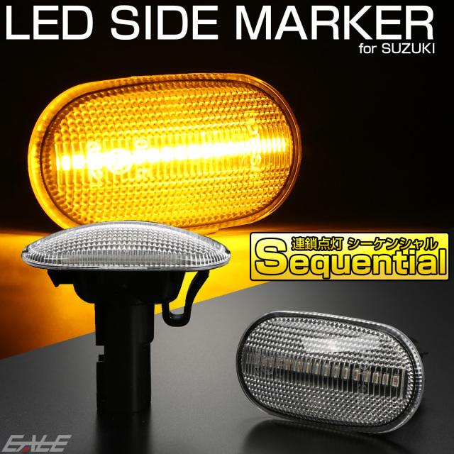 LED サイドマーカー シーケンシャル ウインカー スズキ用 JB64 JB74 JB23 JB43 ジムニー シエラ キャリィ トラック DA63T ラパンHE21S F-574