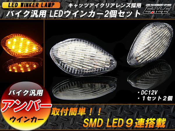 バイク汎用 LEDサイドウインカー2個セット アンバー( F-61 )