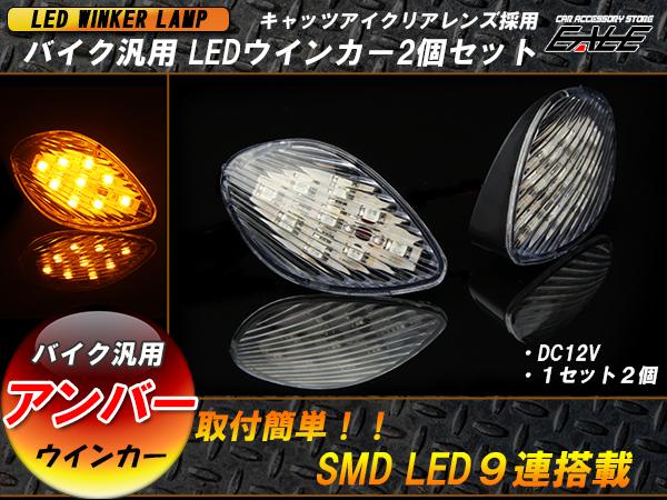 バイク汎用 LEDサイドウインカー2個セット アンバー( F-62 )