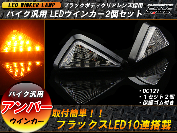 バイク汎用 LEDサイドウインカー2個セット アンバー( F-63 )