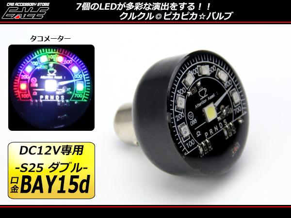 クルクルテール S25ダブル LEDフラッシュバルブ メーター( F-67 )