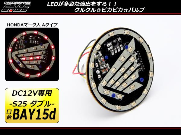 クルクルテール S25ダブル LEDフラッシュバルブ ホンダ大 A( F-68 )