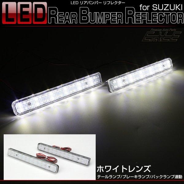スズキ 汎用 LED リア リフレクター ホワイト テールランプ ブレーキランプ 連動型 F-6