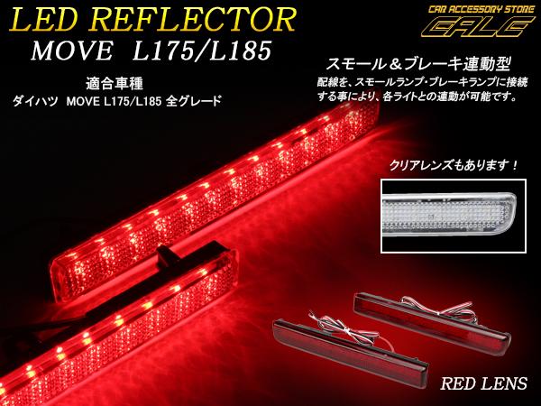 ムーヴ カスタム LEDリアリフレクター L175 L185 赤レンズ ( F-7 )