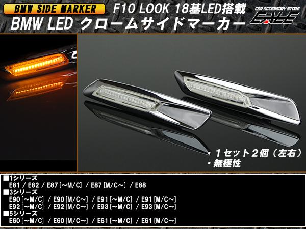 F10ルック BMW 18LED クロームサイドマーカー( F-74 )