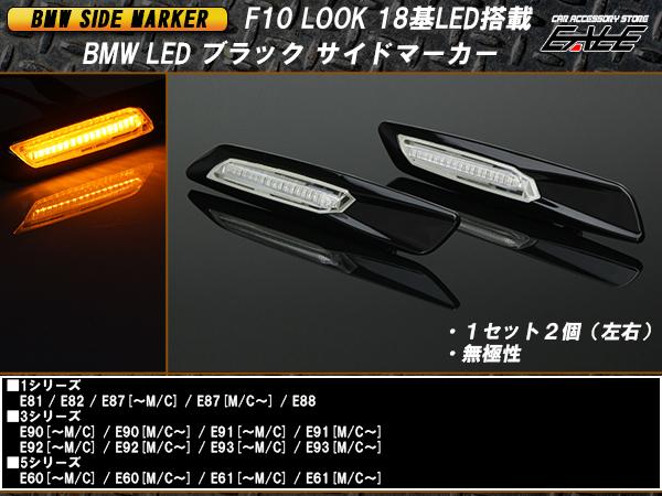 F10ルック BMW 18LED ブラック サイドマーカー( F-75 )