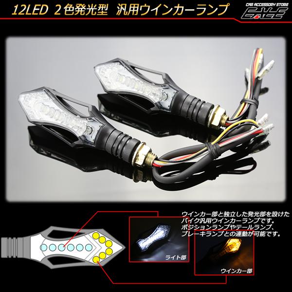 ライト機能付き 汎用LEDウインカー 2個 ホワイト レッド ブルー ( F-78 F-79 F-80 )