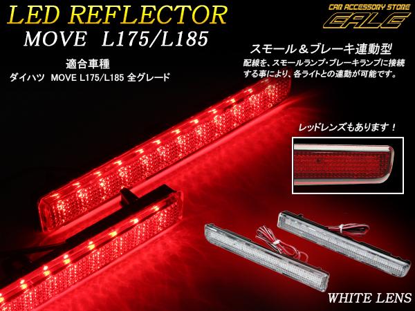 LEDリアリフレクター ムーヴ カスタム L175 L185 白レンズ ( F-8 )