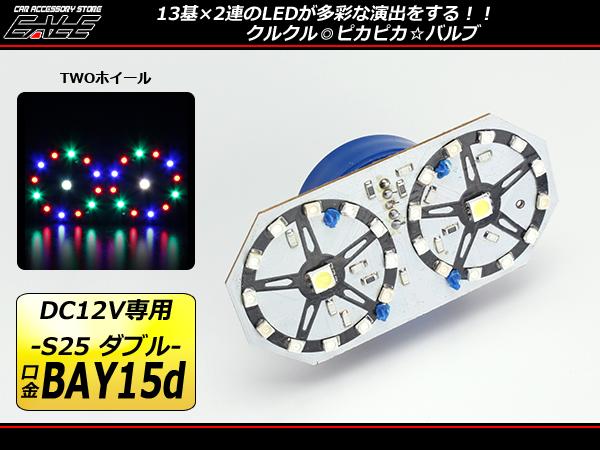 クルクルテール S25ダブル LEDフラッシュバルブ 2ホイール F-85