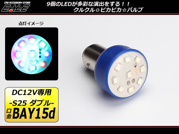 クルクルテール S25ダブル LEDフラッシュバルブ小 点滅9LED F-87