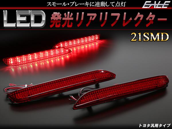 LED発光 リフレクター 70系ノア ヴォクシー 20系 30系 アルファード ヴェルファイア レッド F-88