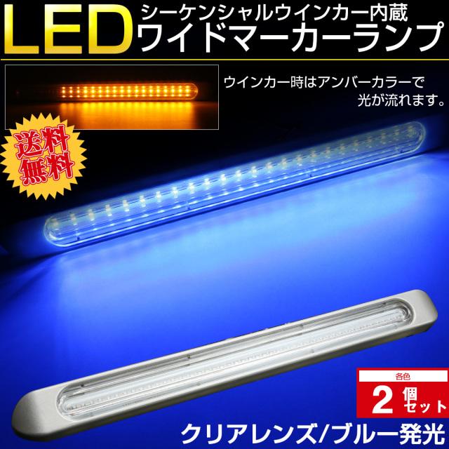 【送料無料】 2個セット LED 汎用 マーカーランプ クリアレンズ ブルー発光 シーケンシャルウインカー機能 12V 24V兼用 防水 F-92-2SET