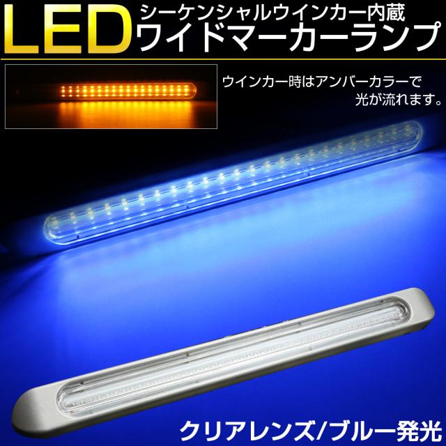 LED マーカーランプ クリアレンズ ブルー発光 シーケンシャルウインカー 12V 24V兼用 防水 F-92