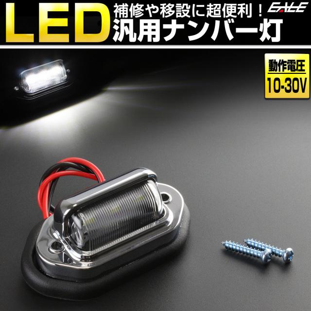 小型 汎用 LED ナンバー灯 ライセンスランプ 12V 24V兼用 F-93