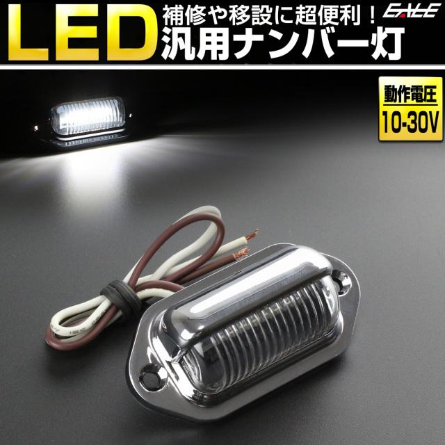 小型 汎用 LED ナンバー灯 ライセンスランプ 12V 24V兼用 F-94