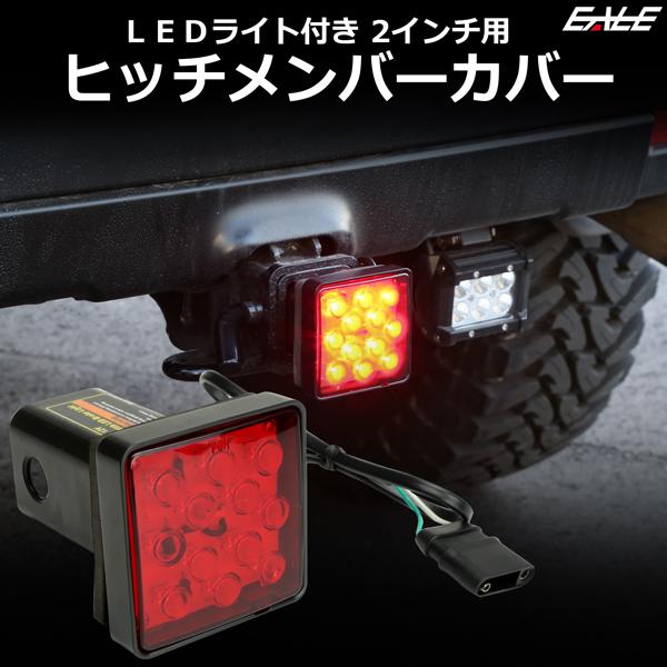 ヒッチメンバーカバー LEDライト付き ヒッチカバー 12V車 2インチ用 ブレーキランプやバッフォグと連動点灯