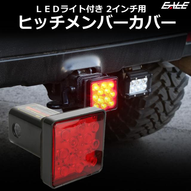 ヒッチメンバーカバー LEDライト付き ヒッチカバー 12V車 2インチ用 ブレーキランプやバッフォグと連動点灯 F-95F-96