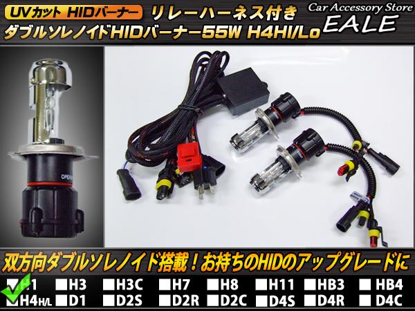 双方向ダブルソレノイド 55W H4 12000K HIDバーナー&ハーネス (G-105)