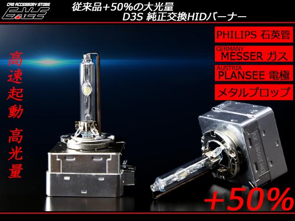 高品質 従来品+50%の明るさ フィリップス管 D3S 6500K ( G-111 )