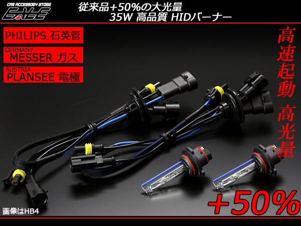 大光量 HIDバーナー PHILIPS管 35W HB4 5500K 6500K 交換 補修用 G-130 G-131