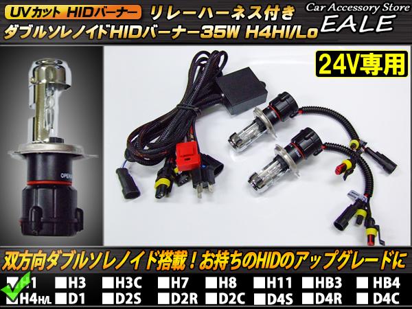 24V ダブルソレノイド35W H4 HIDバーナー&ハーネス G-151G-152G-153G-154G-155