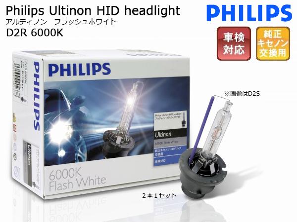 PHILIPS 純正交換用HIDバルブ D2R 6000K アルティノン (G-22)