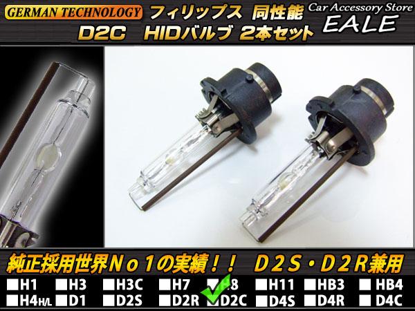 フィリップス技術 HID バルブD2S D2R兼用のD2C 4300k 6000k (G-27 G-28)