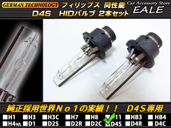 フィリップス技術 HID バルブ 純正交換D4S専用 4300k 6000k (G-29 G-30)