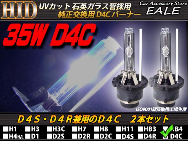 純正交換用 UVカットHIDバーナー D4S D4R兼用D4C 35W  UVカット (G-36 G-37 G-38 G-39 G-40)