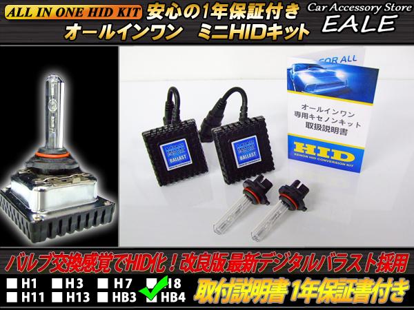 オールインワン HID キット 35W HB4 6000K 1年保証付 G-67