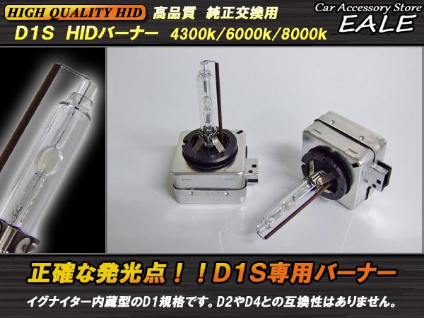 D1S専用 純正交換用 HID バーナー 35W 4300k/6000k/8000k (G-79 G-80 G-81)