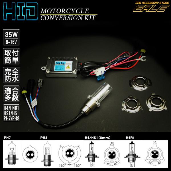 バイク用HIDキット 小型35W 6000K~10000K H4 HS1 H4R1 PH7 PH8 H6 (G-97 G-98 G-99)