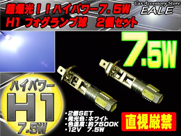 激光!H1 7.5W ハイパワーLEDバルブ 2個 ホワイト ( H-1 )