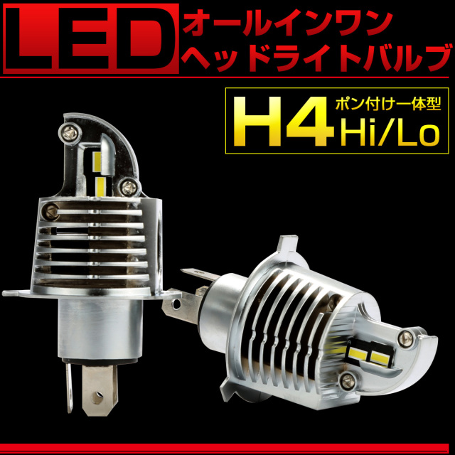 H4 LED ヘッドライト バルブ オールインワン 一体型 6500K DC12V Hi Lo マイナスコントロール対応 無極性 2個セット H-104